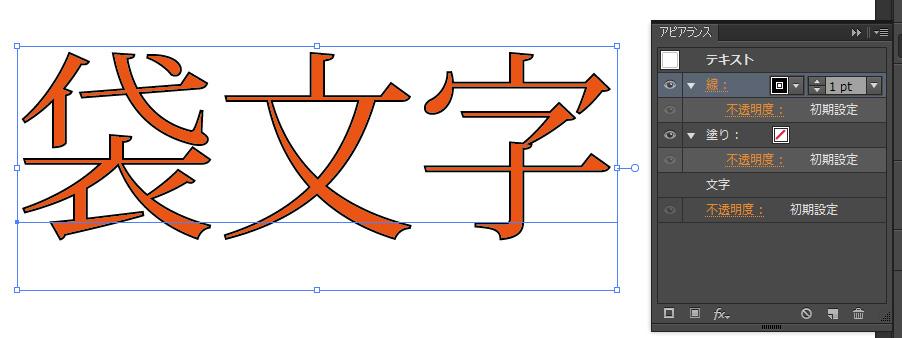 アピアランス袋文字