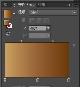 グラデーション設定画面