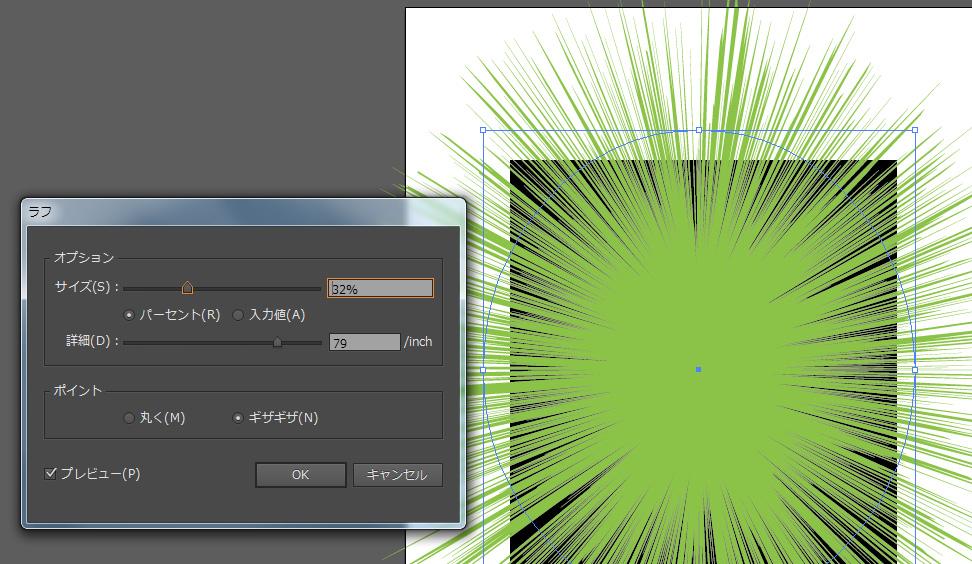 ラフの設定画面>プレビュー見ながらラフのオプション調整