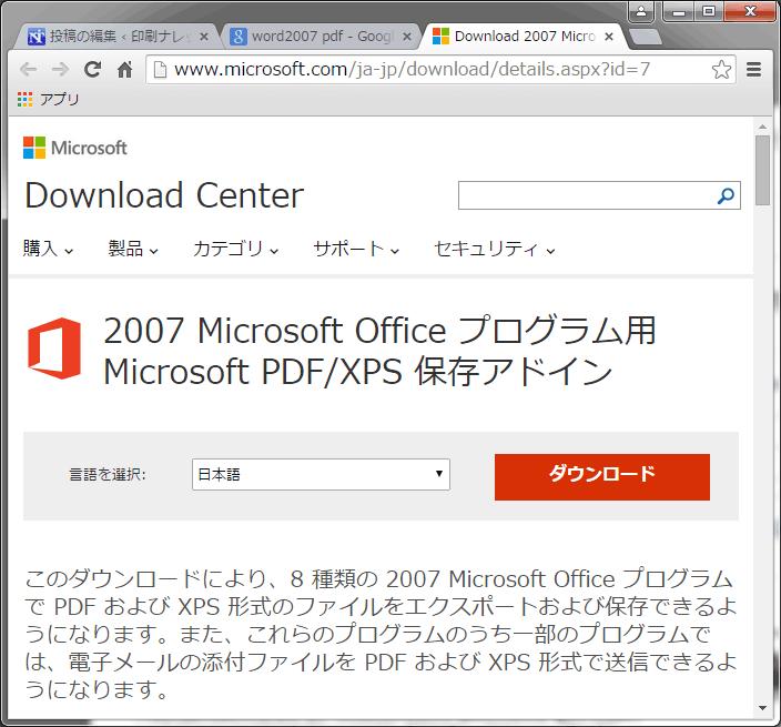 Microsoft のDownload Center からOffice2007用の保存アドインをダウンロードします