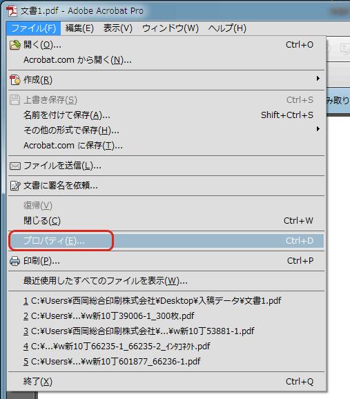 PDF作成後は「ファイル」からプロパティをチェックしましょう