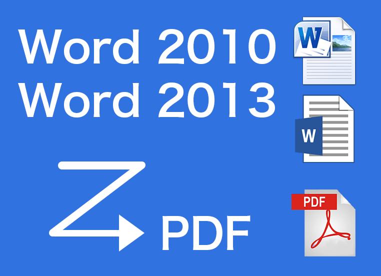 Word2010・2013からPDFを作成する方法
