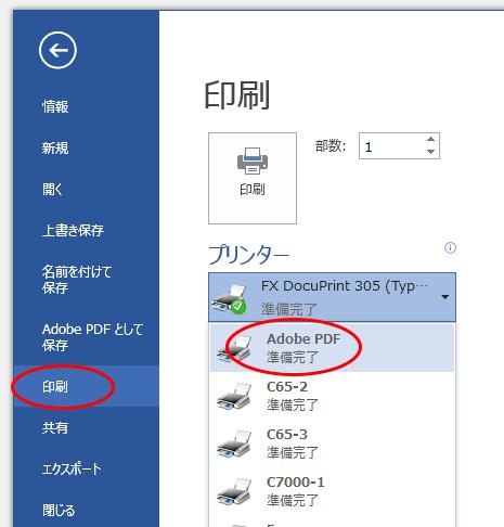 「印刷」コマンドをクリックし、プリンターの種類で「AdobePDF」を選択するとPDFファイルが作成できます。