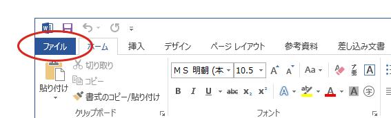Word2010・2013からPDFを作成するには、まず「ファイル」メニューをクリックします