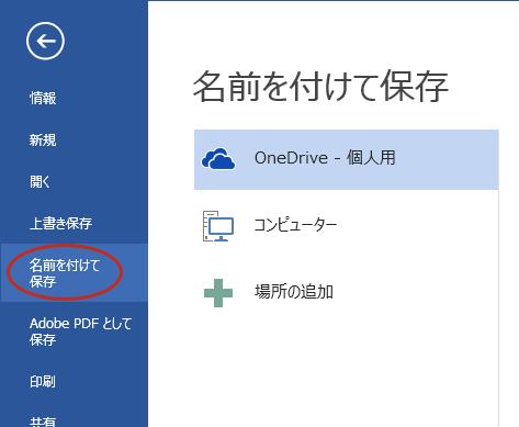 ファイルメニュー内の「名前を付けて保存」をクリックします