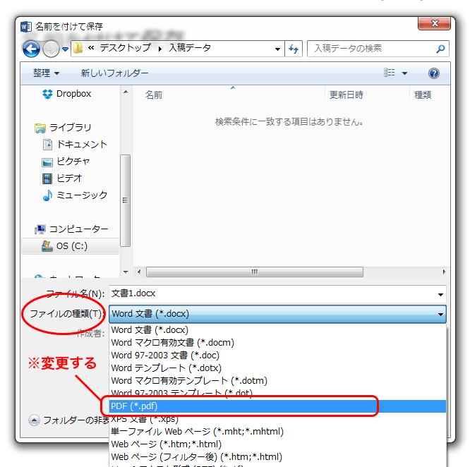 「ファイルの種類」を「PDF」に変更します