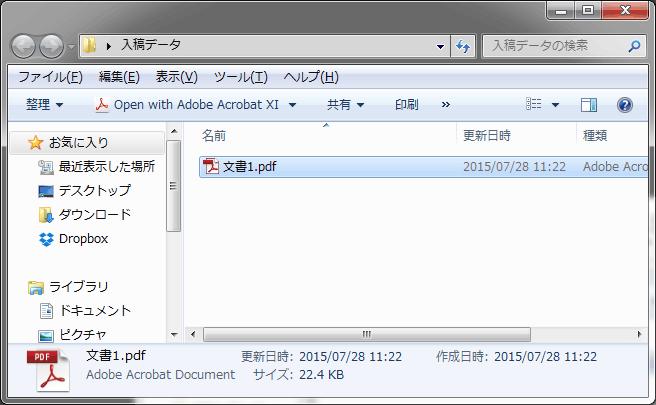 指定した場所にPDFファイルが生成されているか確認します