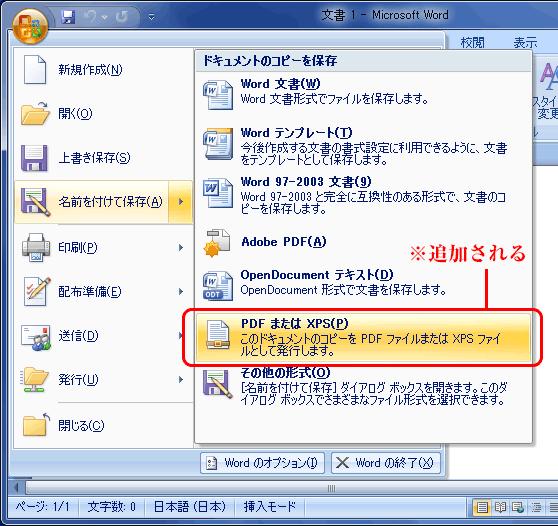 「名前を付けて保存」から「PDF/SPXを作成」をクリック