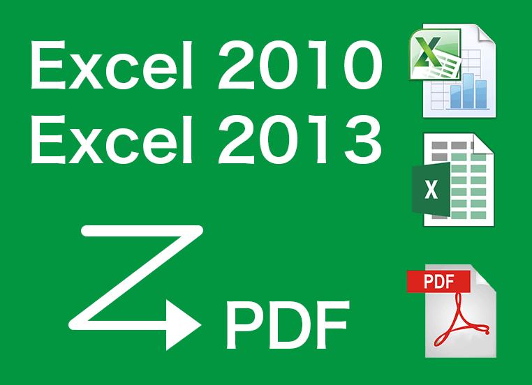 超簡単!Excel2010・2013からPDFに作成・変換する方法