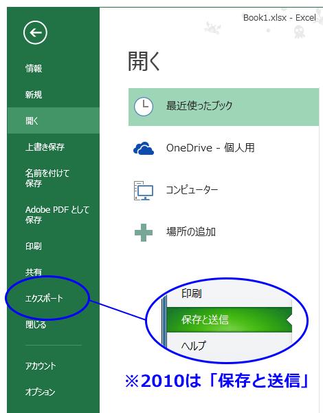 ファイルメニュー内にある「エクスポート」をクリックします。(2010では「保存と送信」という項目名になります)