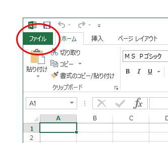 Excel2013でエクスポートからPDFを作成するには「ファイル」タブをクリック