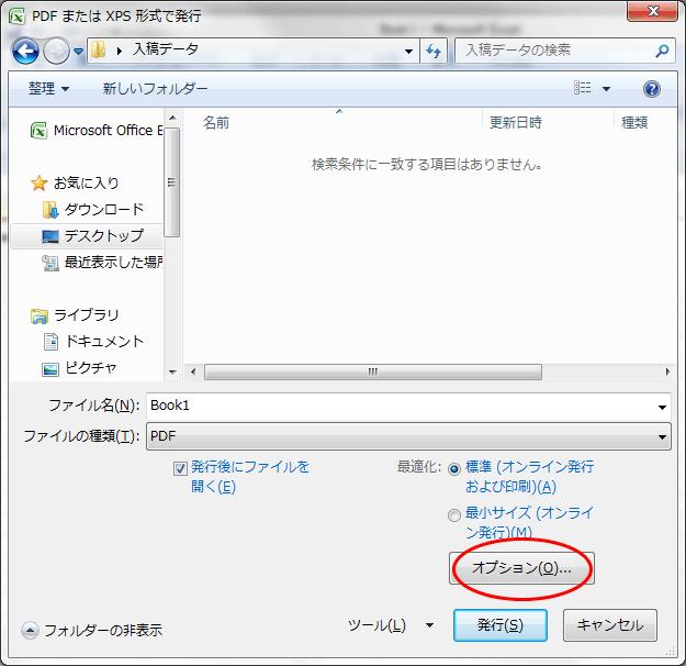 PDFまたはXPS形式で発行のオプション