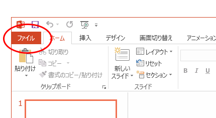 powerpoint2013からPDF作成は「ファイル」メニューをクリック