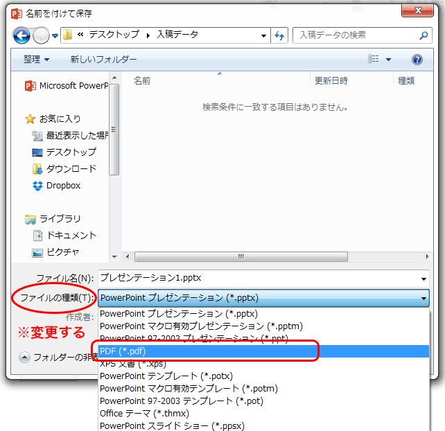 ファイルの種類を「PDF」に変更する