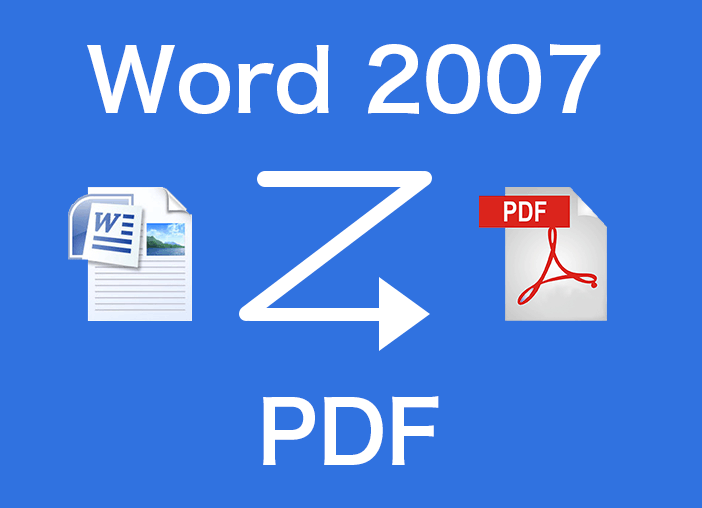 Word2007からPDFファイルに変換・作成する方法