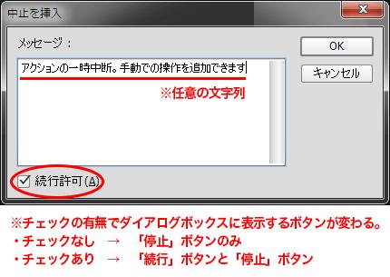 中断時に表示させるメッセージは任意の文章が設定可能