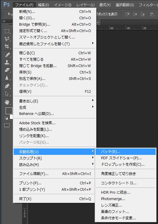 ファイルメニューの自動処理からバッチを選びます