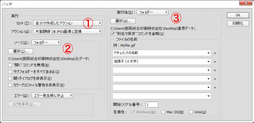 適用するアクション・適用させたいファイルの場所、実行後について設定する