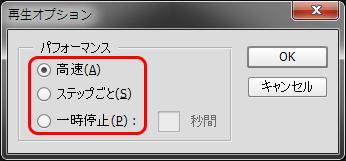 ダイアログで速度を指定して「OK」をクリック