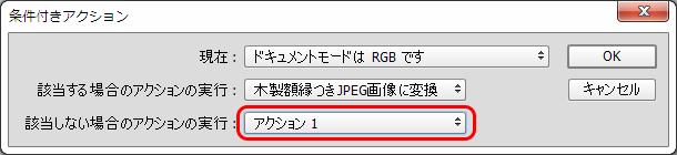 「RGBではない場合」に「アクション1」を再生するように指定しています