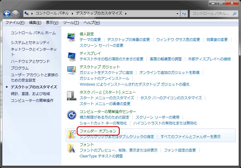 フォルダオプションダイアログボックスを開きます。