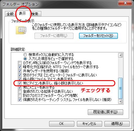 「常にアイコンを表示し縮小版を表示しない」にチェックを入れる