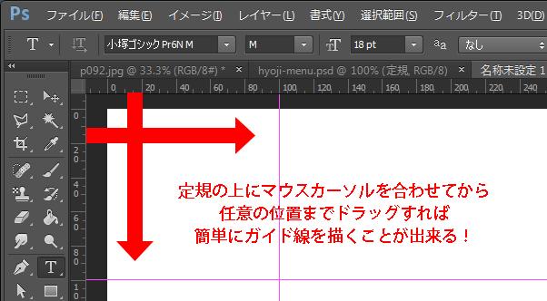 定規からドラッグでガイド線が描けます。水平方向は上から、垂直方向は左から。