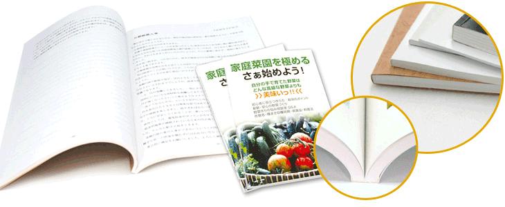 無線綴じ冊子は、ページ数が多い場合に適しているが、ノドが根元まで開けない点に注意が必要。