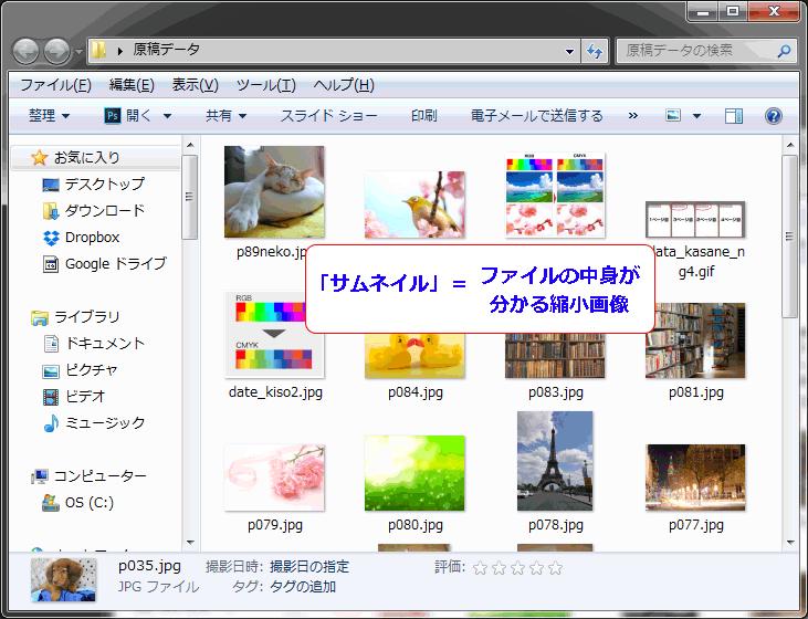 サムネイルとはファイルの中身を示す縮小画像です