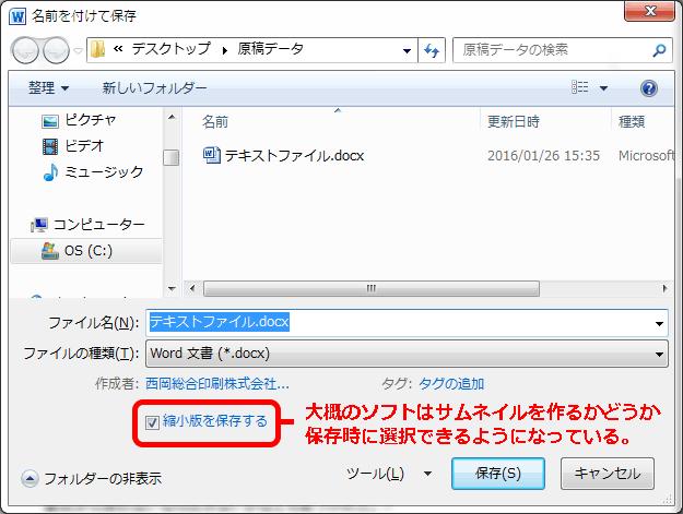参考までに、Wordでも保存時に「縮小版(サムネイル)を保存する」かどうか選べるようになっています。