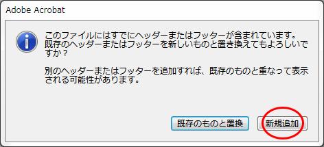 先に追加した内容を保持する場合は「新規追加」を選ぶ。先の設定を破棄する場合は「既存のものと置換」。