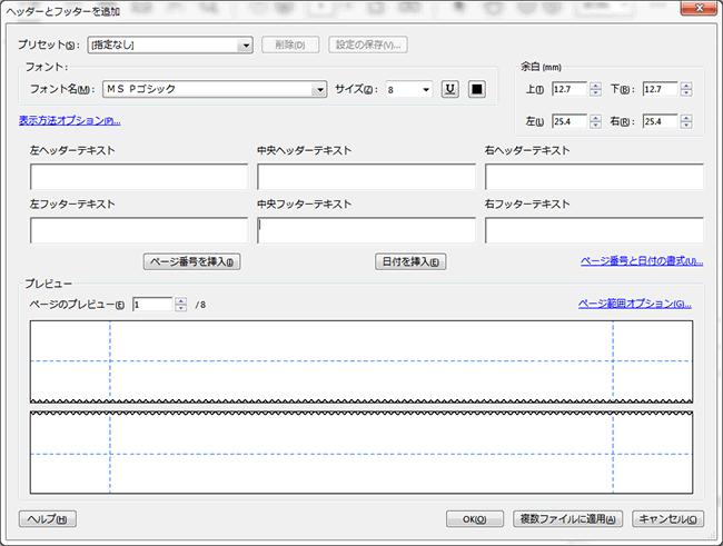 「ヘッダーとフッターの追加」のダイアログボックスの画像です
