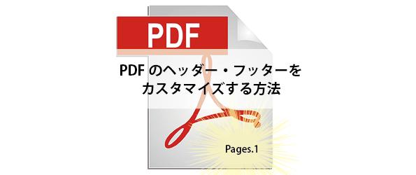 PDFのヘッダーやフッターをカスタマイズする方法