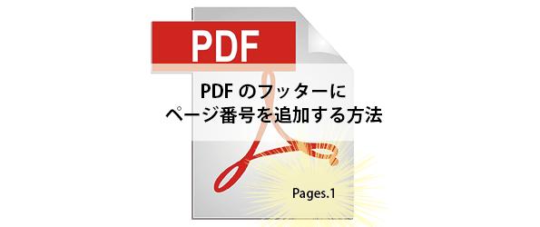 PDFにノンブル(ページ番号)やタイトルなどヘッダーやフッターを追加する方法
