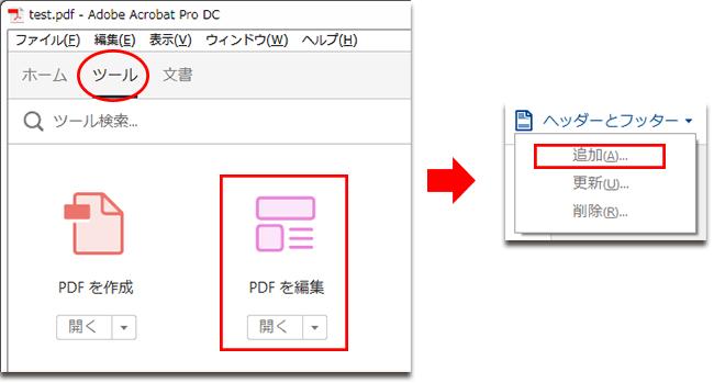 ツール→PDFの編集→ヘッダーとフッターの追加