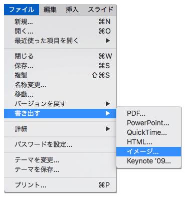 ファイル→書き出す→イメージを選択