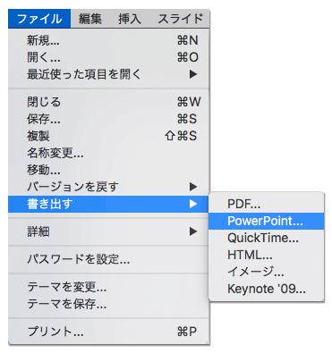 ファイル→書き出す→Powerpointを選択