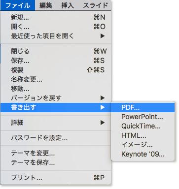 ファイル→書き出す→PDFを選択