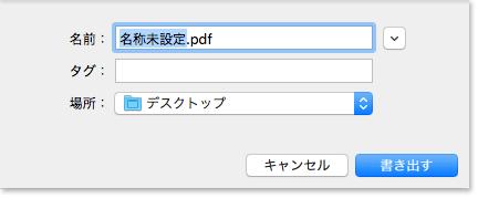 ファイル名を付けて[書き出す]でOK