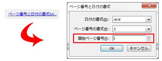 「ページ番号と日付の書式」で「開始ページ番号」を「1」にする