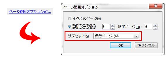 [ページ範囲オプション]の「サブセット」を「偶数ページのみ」にする