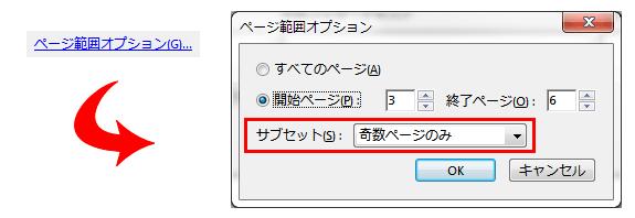[ページ範囲オプション]の「サブセット」を「奇数ページのみ」にする