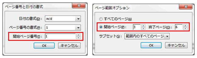 開始ページ番号とページ範囲は同じ設定する