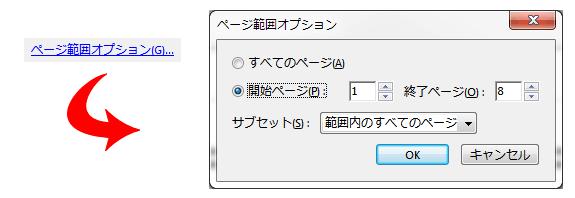 ページ番号(または日付)の適用させるページ範囲を設定できます