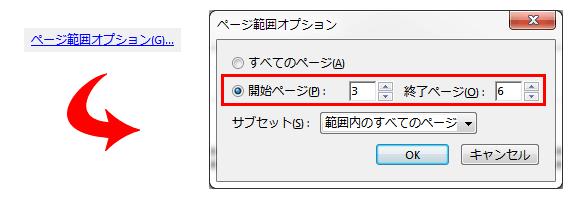 指定したヘッダー(またはフッター)の内容を表示させるページ範囲を指定します。初期設定は「すべてのページ」なので「開始ページ」にチェックを入れてページ範囲を設定します