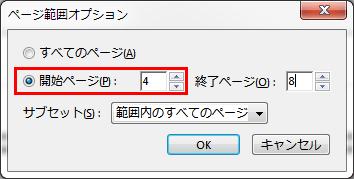 「ページ範囲オプション」で「開始ページ」に「4」を指定します