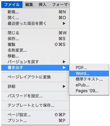 ファイル→書き出す→Wordを選択