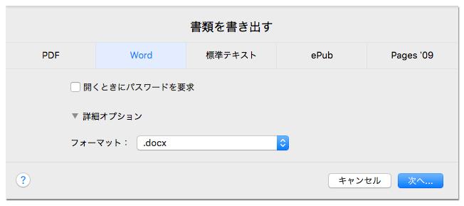 必要に応じてパスワードの設定の有無を選び、「次へ」をクリック