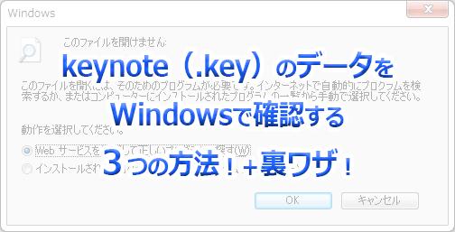 keynote(.key)のデータをWindowsで確認する3つの方法+裏ワザ