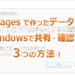 PagesのデータをWindowsで確認・共有する3つの方法!